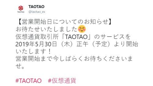Yahoo: Taotao zahájí tento týden