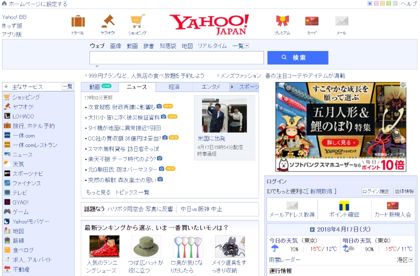 Yahoo Japan homepage